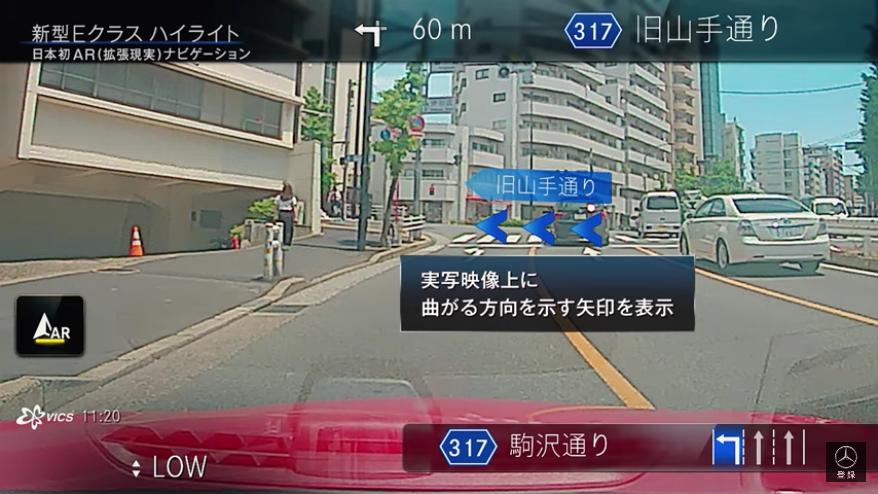 日本初のAR(拡張現実)ナビゲーションが凄い!メルセデス・ベンツ改良新型「Eクラス(W213)」が日本でも発売!