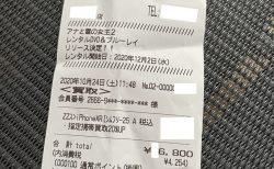 iPhoneXRを売却してきました!買取価格は?注意点など&iPhone12proのケース・カバーを速攻で買い替えました^^;