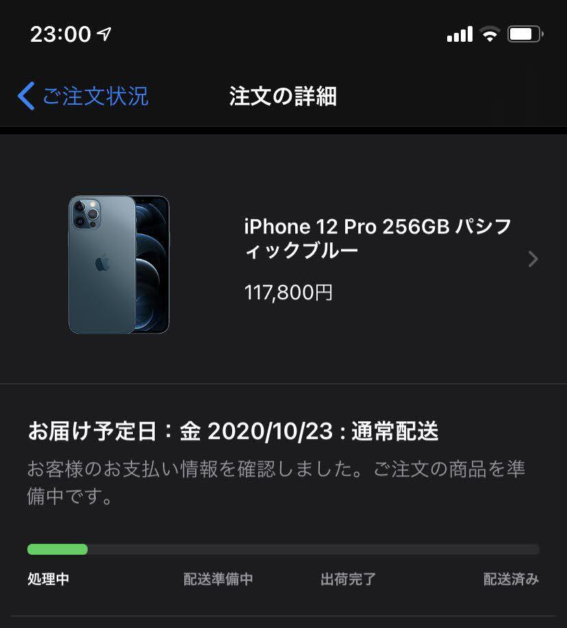 AppleStoreで「iPhone12pro」パシフィックブルー256GB(SIMフリー)を予約完了しました^^格安SIMのiijmioで使えるかは不明ですが(^_^;)