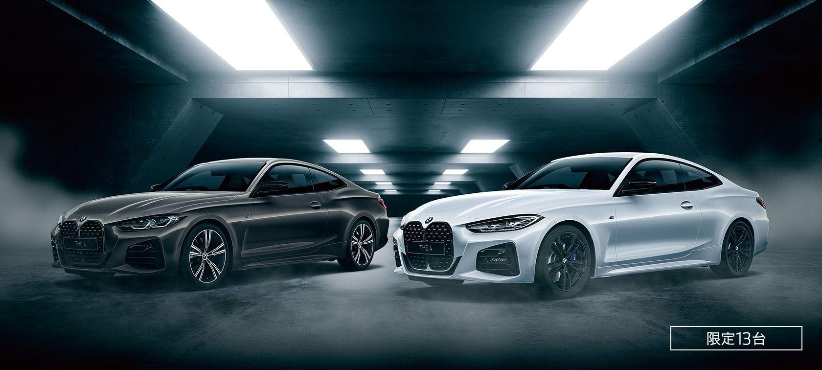 新型BMW4シリーズクーペ(G22)13台限定のオンライン販売限定車「Edition EDGE」発売中!すでに何台か売れてます。
