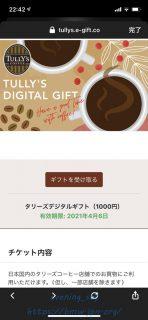 BMW TokyoがFacebookで「タリーズデジタルギフト(1,000円)」を先着1,500名様にもれなくプレゼントする企画を開催中!まだもらえますよ~^^