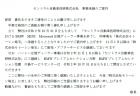 私もBMW E90を買った埼玉の有力BMWディーラー「Central BMW」(セントラル自動車技研)が事業終了し関西ジーライオングループ「モトーレン埼玉」として本日から事業継承、営業開始。