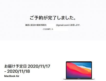 Apple「M1」搭載の新型MacBook Airをポチりました^^選んだスペックは?個人的に魅力すぎるあの機能が購入の決め手でした(^_^;)
