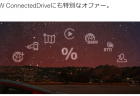 BMW ConnectedDriveが1週間だけすべてのサービスが15%OFF!!【BMW BLACK FRIDAY 2020】