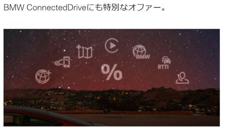 BMW ConnectedDriveが1週間だけすべてのサービスが15%OFF!!【BMW BLACK FRIDAY 2020】