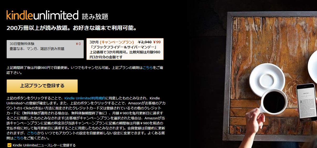 Amazon読み放題「Kindle Unlimited」がブラックフライデーで3ヶ月2,940円⇒99円だったので加入&解約してみた(^_^;)