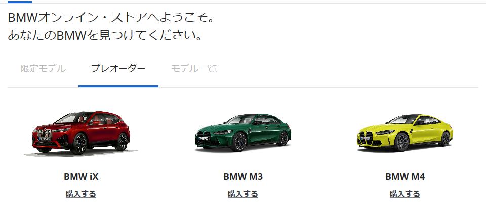 BMWジャパン新型EV「iX」のオンライン予約受注開始!新型M3、M4もオンライン予約受付中。価格は?