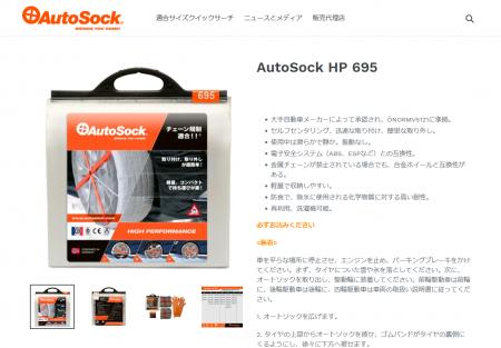 いざという時の雪や凍結に布製タイヤチェーン「AutoSock(オートソック)」!BMW車両にも幅広く対応^^