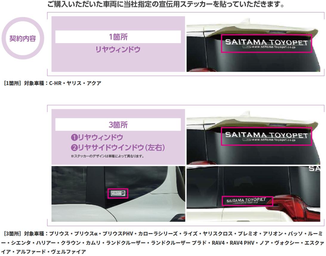 「埼玉トヨペット」の巨大ステッカーを愛車に貼るバイト・・・