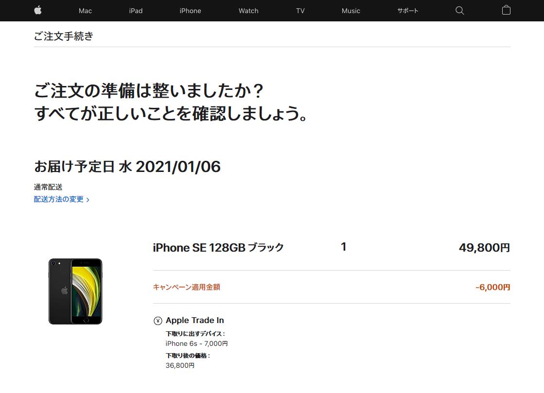 1月2、3日限定のApple初売りで一番お買い得感あるiPhone SE(第2世代)を購入しました^^更にお得に買う方法も♪
