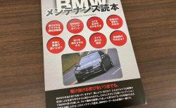 「BMWメンテナンス読本」増販で無料送付プレゼント!!