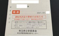 運転免許証更新のお知らせ(はがき)が届きました。ドキドキの開封結果は・・・