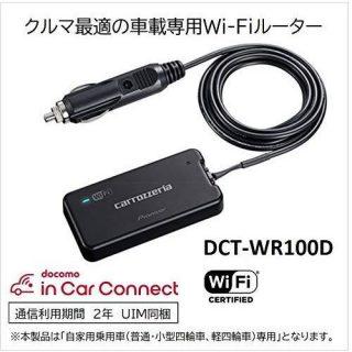 クルマでネット使い放題パイオニア車載用Wi-Fiルーター「カロッツェリア DCT-WR100D」が品薄なほど大人気!