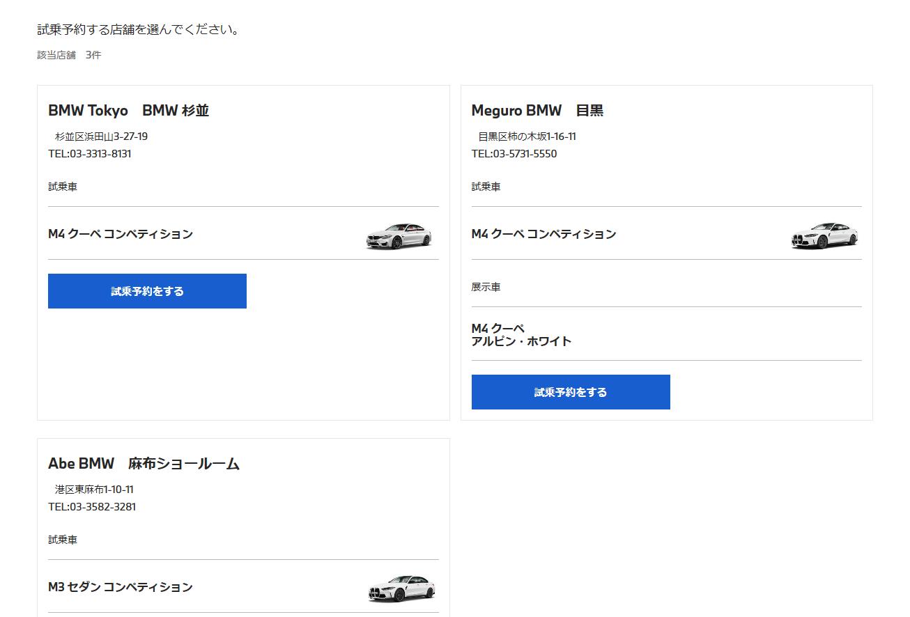 MW新型M3・M4の試乗車・展示車は全国に何台?システム上では試乗車は7台、展示車両は33店舗(^^)