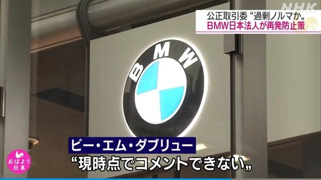 BMW JAPANが過剰なノルマを設定し正規ディーラーに買い取らせていた問題の再発防止策を公取委に提出との報道。