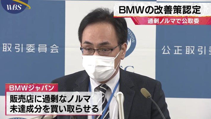 BMW Japanがディーラーに過剰ノルマ(優越的地位の乱用)の疑いの件は一旦決着!BMWジャパンのコメントは?