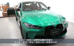 とうとう日本でも新型BMW M3(G80)のビジュアルが解禁されました(^^)試乗可能時期は?