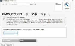 ようやく「BMW NAVIGATION UPDATE Road Map JAPAN EVO 2021-1」の配信開始!!【BMW USBマップ・アップデート】