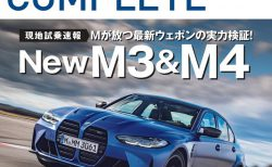 BMW専門誌「BMW COMPLETE VOL.76 2021 SPRING」最新刊が発売!半額や無料で読む方法も(^^)