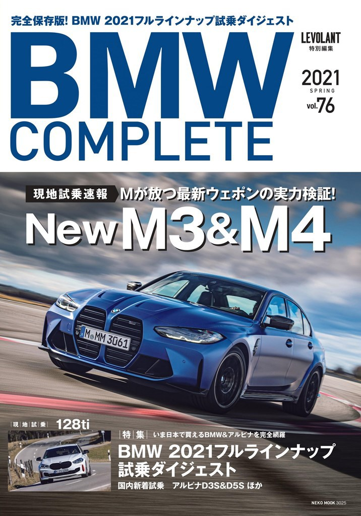 BMW専門誌「BMW COMPLETE VOL.76 2021 SPRING」最新刊が発売!半額や無料で読む方法も(^^)