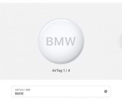 「見つける天才。」Apple新製品「AirTag」が発売されたので早速4つセット買っちゃました(*^^*)BMW刻印も入れてみたw