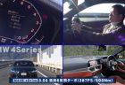 BMW新型4シリーズ(G22)のtvk「クルマでいこう!」特集回が無料配信されました(^^)岡崎五朗氏と藤島知子さんの評価○と☓は?