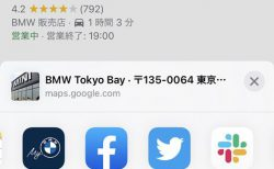 GoogleマップやApple標準マップアプリからBMW Connectedアプリの後継「My BMW」へ目的地を送る機能が便利すぎる\(^o^)/