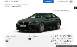 2,500万超えのBMW M史上最強「BMW M5 CS」が本日オンラインストアにて発売開始も即完売!
