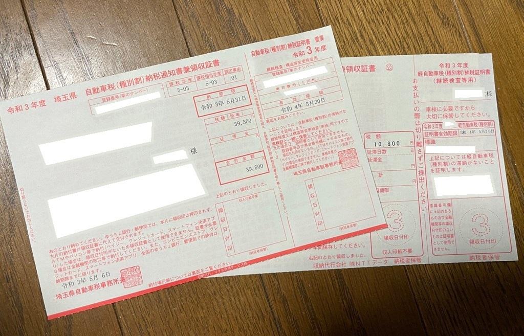 BMW5シリーズツーリングG31の自動車税納税通知書がようやく届きましたが埼玉県なので印字誤りでATMで納税できない模様(^_^;)