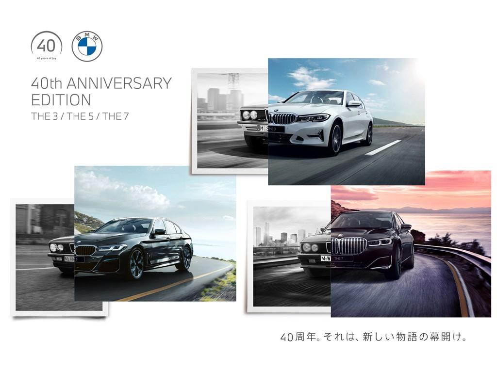 MWジャパン「3・5・7シリーズ」に設立40周年記念限定車「40th アニバーサリー エディション」を設定し発売開始!歴史と伝統を想起させるデザインや装備を採用(^^)
