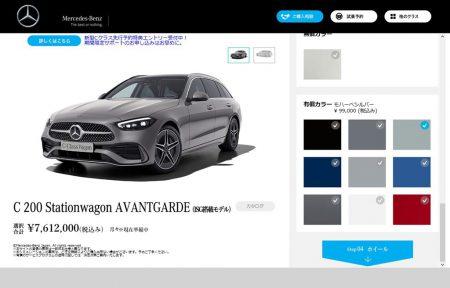 メルセデス・ベンツ新型「Cクラス(セダン/ステーションワゴン)」を発表!早速オンライン見積もりしてみた(*^^*)