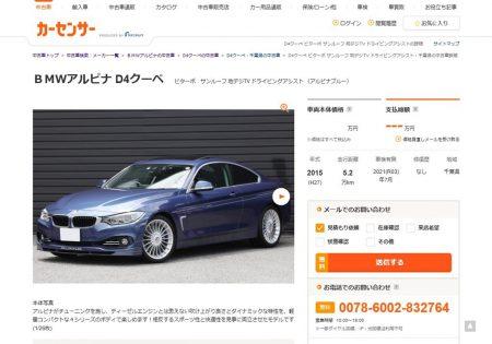 旧愛車のアルピナD4がカーセンサーで販売中!!2年ぶりで懐かしい(*^^*)