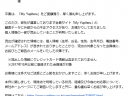 ユピテルの「My Yupiteru」会員情報405,576件が流出!私もビンゴでした><