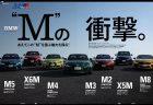 LE VOLANT最新2021年8月号発売「BMWとM」特集号!楽天マガジンで早速読んでみましたがBMWファン必見です♪