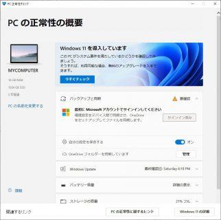「Windows 11」が発表されたので私が2018年に購入したWindowsパソコンが対応しているかどうかMS公式ツール「PC正常性チェック(PC Health Check)」で調べてみました!