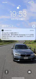 BMW Connectedアプリは6月30日以降利用できなくなりますのでMyBMWアプリへ切り替えましょう~