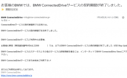 BMW ConnectedDriveサービスの契約期間終了のお知らせメールが届きました。USB Map Updateの更新料金は?