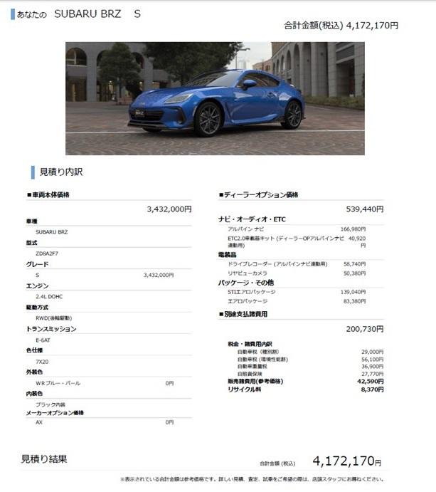 新型「SUBARU BRZ」を発表!貴重な4シーターFRクーペ(MTあり)のピュアスポーツカー。デザインが素晴らしい(^^)好みの仕様で見積りしてみた。乗り出し価格は?