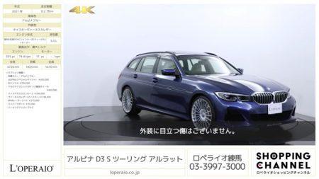 オプション総額約160万円!希少車 新型BMWアルピナ「D3 S ツーリング」(G21)の極上中古車が1台のみ販売中!