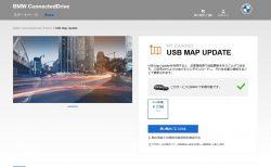 そろそろBMW USB Map Updateの有効期限が来れるので「BMW NAVIGATION UPDATE Road Map JAPAN EVO 2021-2」が今月中に来て欲しい(^_^;)