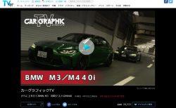 必見!カーグラフィックTVの新型「M3コンペティション」「M440iクーペ」特集回がTVerで無料見逃し配信中!【8月14日(土)23時まで限定】