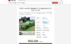 芝生仕様のアウディA4 2.0TFSIセダンがメルカリ・ラクマで66万円で出品中!!