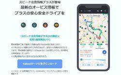 Yahoo!カーナビ、移動式オービスなどを通知する新機能「スピード注意情報プラス」(iOS版)を有料で提供開始!