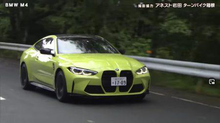 なんとバツが2人ともなしの快挙!!BMW新型M4 Competition(G82)のtvk「クルマでいこう!」特集回が無料配信されました(^^)岡崎五朗氏と藤島知子さんの評価○と☓は?