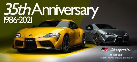 35周年を記念して35台!トヨタGRスープラに特別仕様車「35th Anniversary Edition」のWeb商談抽選申込み開始!