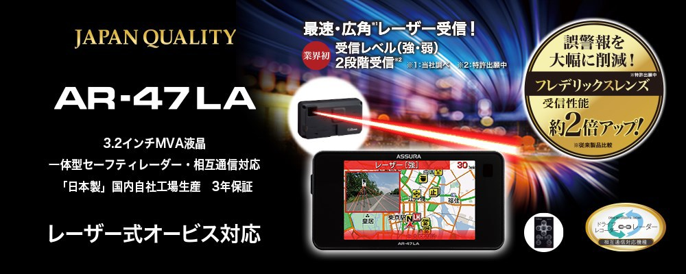 セルスターから受信性能2倍アップのレーダー探知機「ASSURA(アシュラ)AR-47LA」発売!個人情報流出のユピテルから次は乗り換えようかな^^;