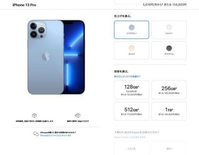 Apple iPhone13発表!ProMax1TBモデルは約20万円!!iPhone12との違いは?iPhone12proからiPhone13proへ買い換えま・・