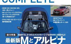 BMW COMPLETE最新号vol.77が本日発売!「最新版MとBMWアルピナ」の大特集!早速Amazon読み放題「Kindle Unlimited」で読んでみた(^^)
