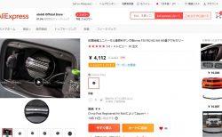 BMW純正M PERFORMANCEカーボンフィラーキャップの模倣品が中国ECサイトAliExpressで販売中!価格は本物の4分の1(^_^;)