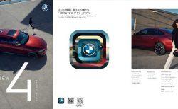 新型BMW4シリーズグランクーペ(G26)の日本版のWebカタログがでたのでダウンロードしてみた!サンルーフ設定が無いのに表紙はサンルーフ付きM440i(^_^;)